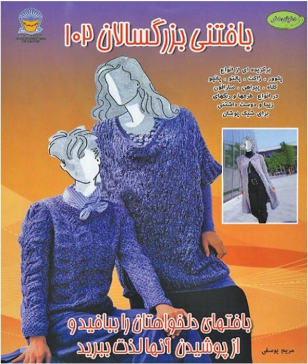 کتاب بافتنی بزرگسالان 102
