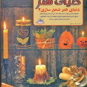 کتاب شمع سازی 2