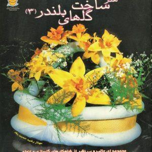 کتاب ساخت گلهای بلندر 3