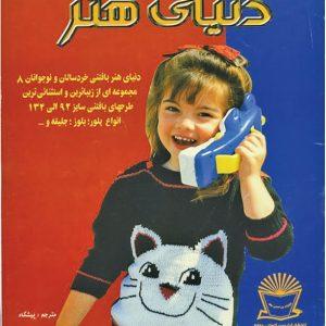 کتاب بافتنی خردسالان 8