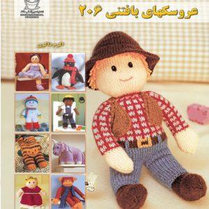 کتاب عروسکهای بافتنی 206