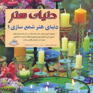 کتاب شمع سازی 1