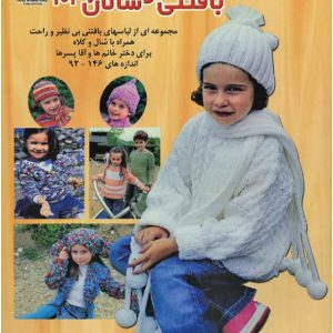 کتاب بافتنی خردسالان 104