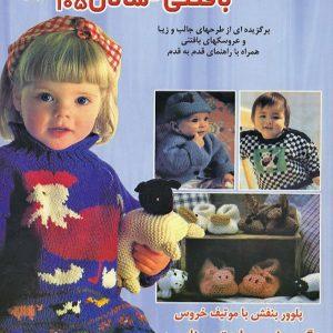 کتاب بافتنی خردسالان 105