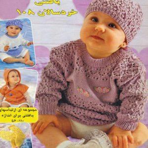 کتاب بافتنی خردسالان 108