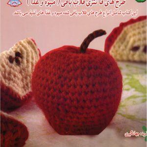 این کتاب شامل انواع طرح های قلاب بافی شده میوه و غذاهای لذیذ می باشد.