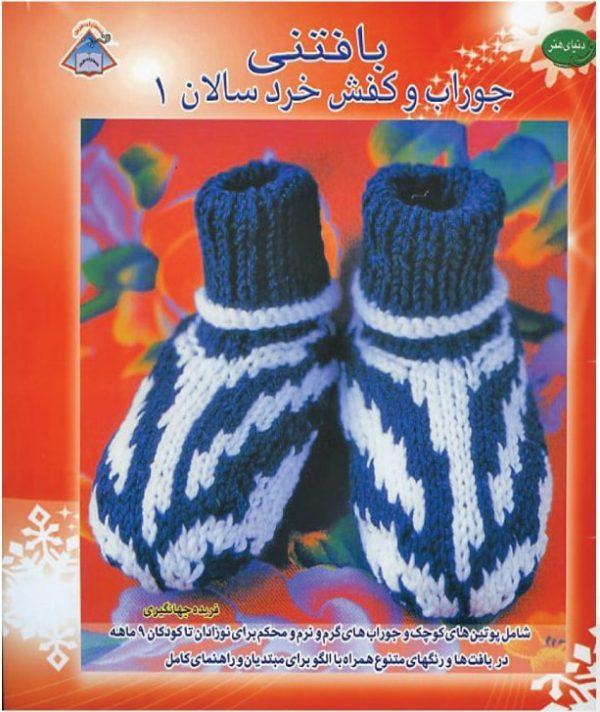 کتاب بافتنی جوراب و کفش خردسالان 1