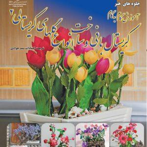 کتاب کریستال بافی و ساخت انواع گلهای کریستالی 2