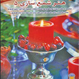 کتاب شمع سازی 5