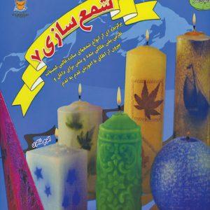 کتاب شمع سازی 7