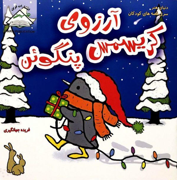 آرزوی کریسمس پنگوئن