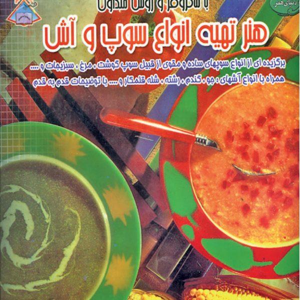 کتاب تهیه انواع سوپ و آش