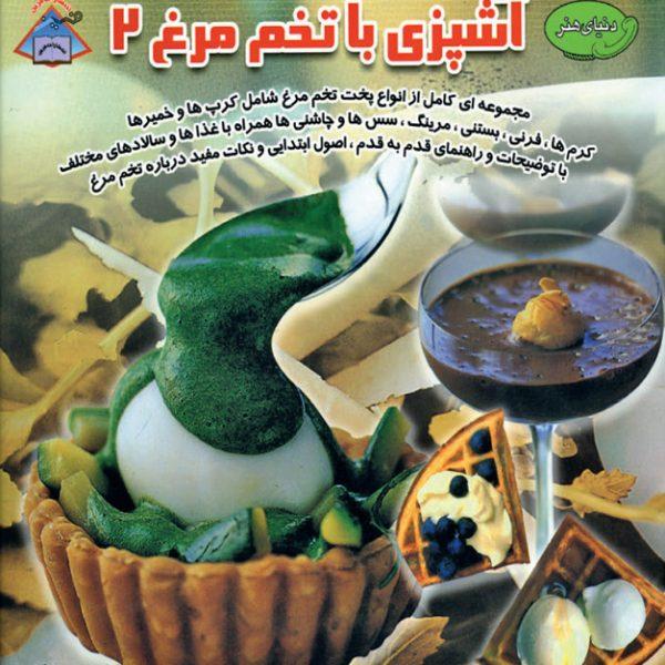 کتاب آشپزی با تخم مرغ 2