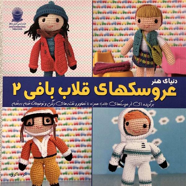 دنیای هنر عروسکهای قلاب بافی 2
