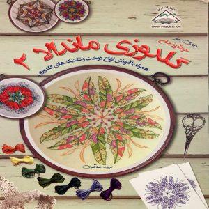 دنیای هنر خودآموز گلدوزی ماندالا 2