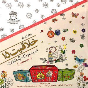 دنیای هنر خلاقیت 15(جعبه هدیه)